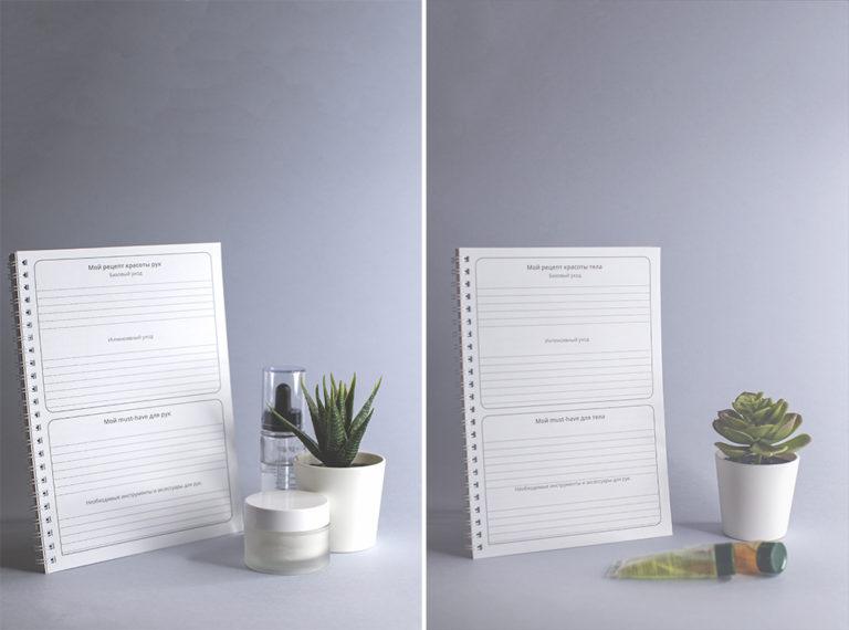 Таблицы для составления программ по уходу за собой