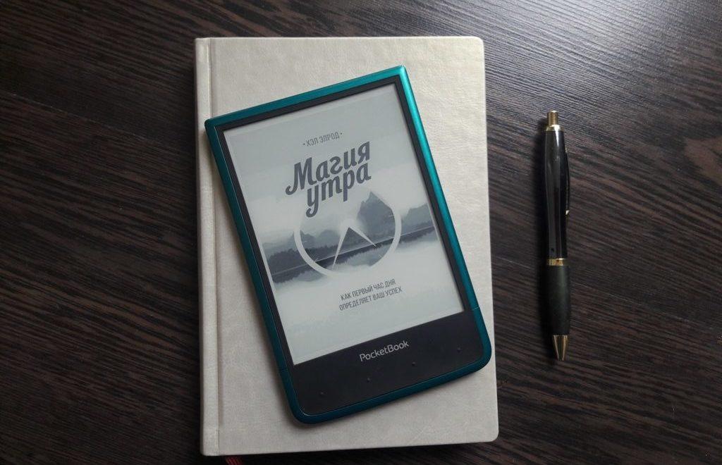 """О книге """"Магия утра"""" и моём опыте работы по ней"""