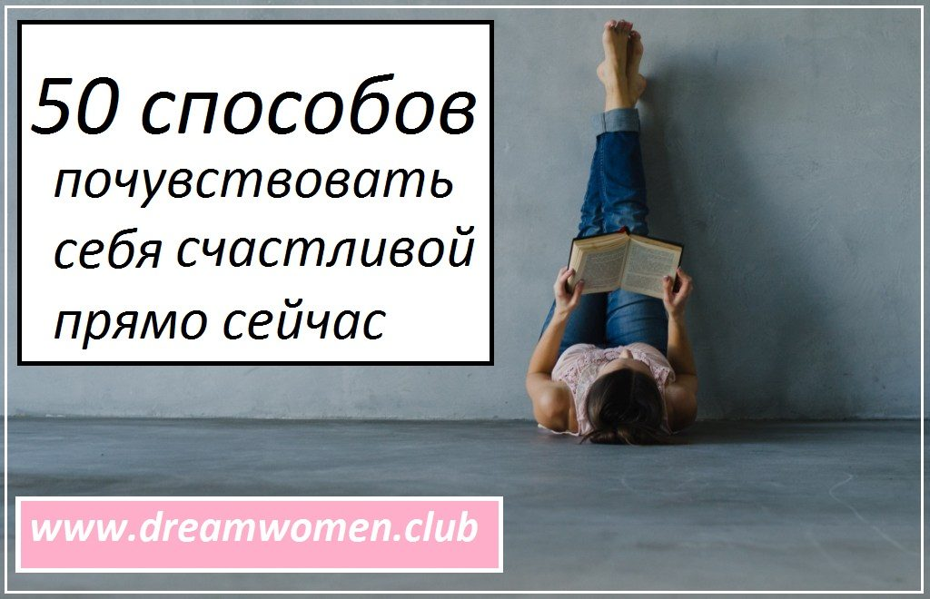 dreamwomen-50-sposobov-pochyvstvovat-sebya-schastlivoi