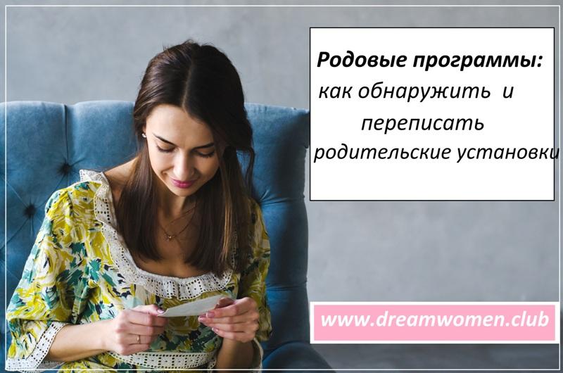 dreamwomen-kak-obnarugit-i-perepisat-rodovue-programu