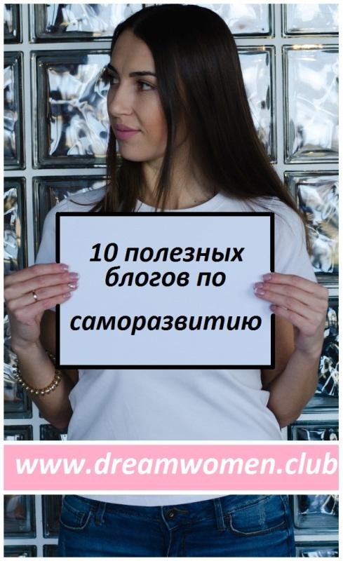 dreamwomen-10-poleznux-blogov-po-samorazvitiyu