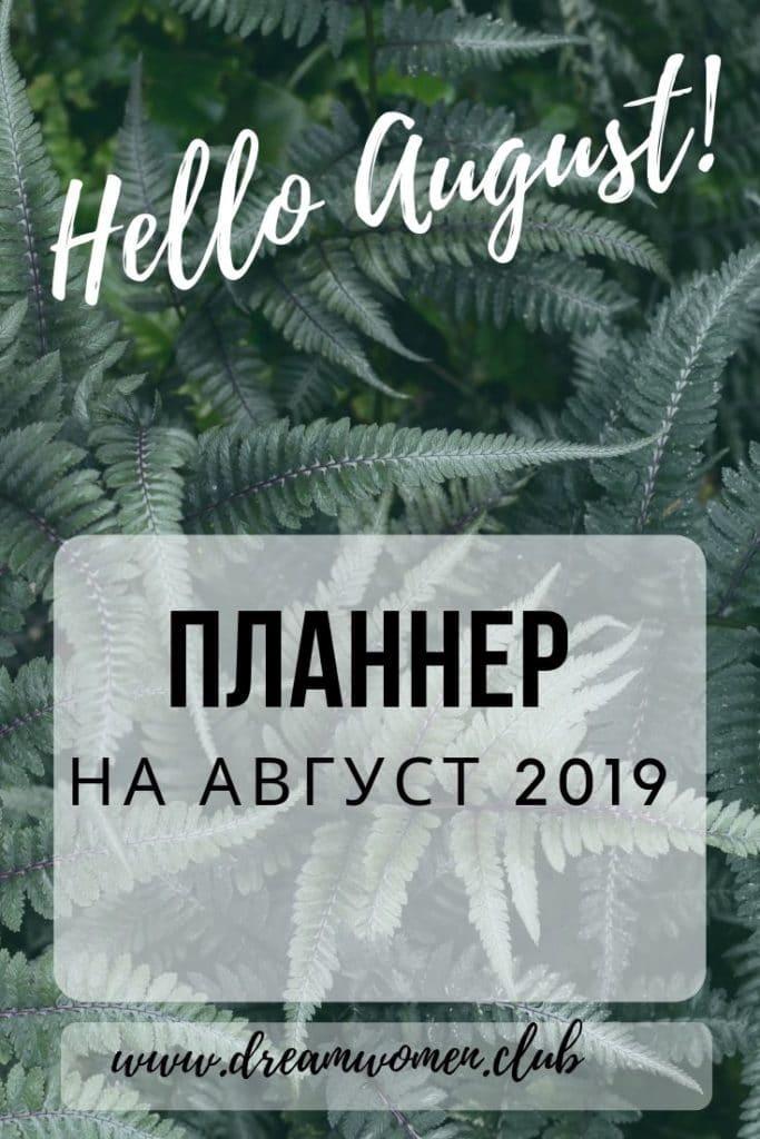 planner_august_2019